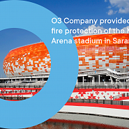 O3 Company provided passive fire protection of the Mordovia Arena stadium in Saransk