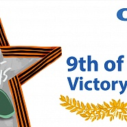 9th of May Victory Day!