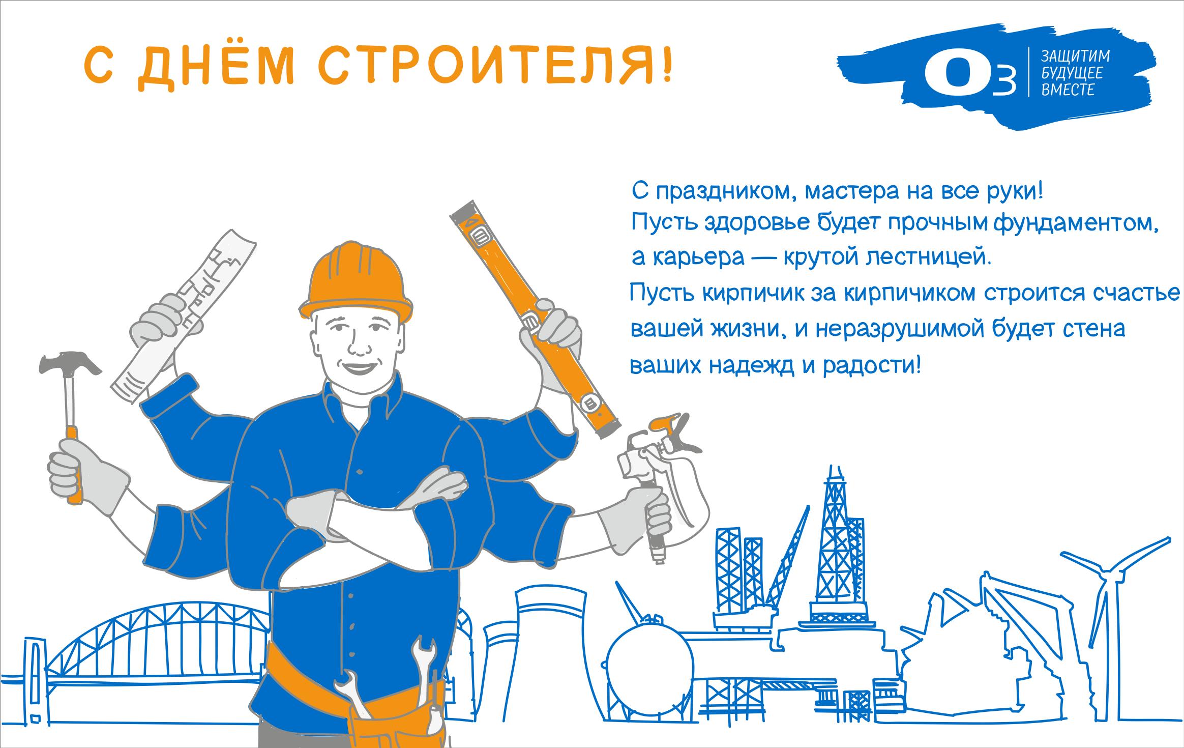 Медведев поздравил с Днем строителя Орловская Городская 35