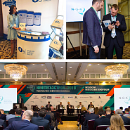 "VIII Annual Conference ""Construction in the Oil and Gas Sector"" (Neftegazstroy-2018)"